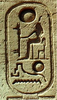 cartouche-ancient-egypt-planetary-chaos